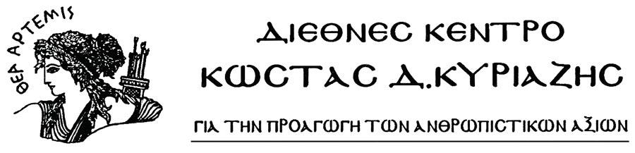 Ίδρυμα Κυριαζή